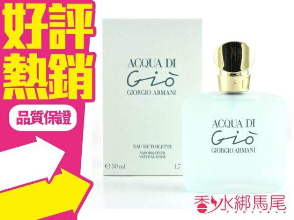 ◐香水綁馬尾◐ GIORGIO ARMANI Acqua Di Gio 亞曼尼 寄情水女性淡香水 香水空瓶分裝 5ML
