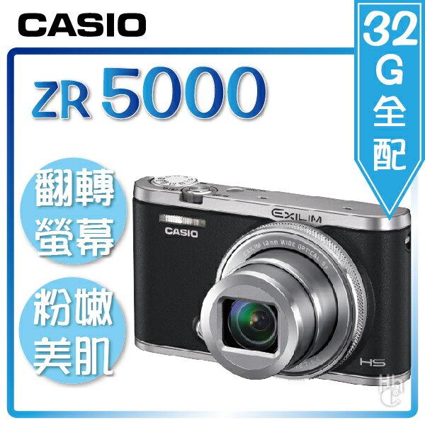 ➤32G全配【和信嘉】CASIO ZR-5000 自拍奇機(黑色) ZR5000 自拍神器 美肌 翻轉螢幕 群光 公司貨 原廠保固18個月