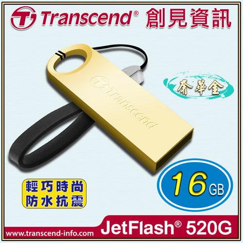【創見】JF520G 16G USB2.0奢華金防水碟/隨身碟 TS16GJF520G