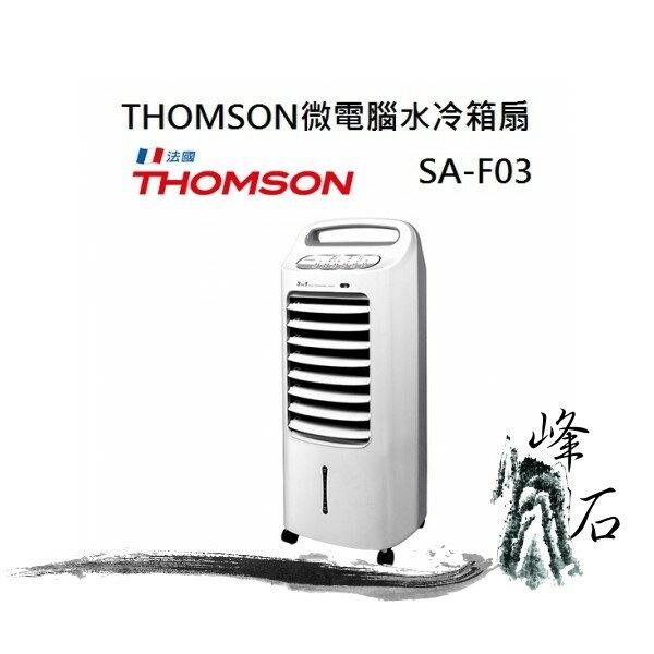 樂天限時優惠!THOMSON湯姆盛 微電腦水冷箱扇 SA-F03