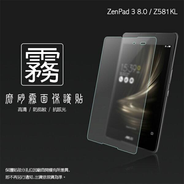 霧面螢幕保護貼 ASUS ZenPad 3 8.0 Z581KL 平板保護貼