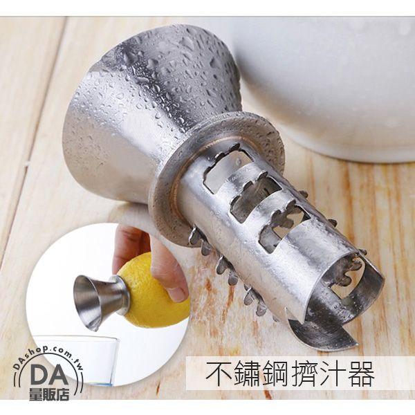 《DA量販店》不鏽鋼 檸檬 取汁器 榨汁器 擠檸檬器 榨檸檬器(V50-1181)