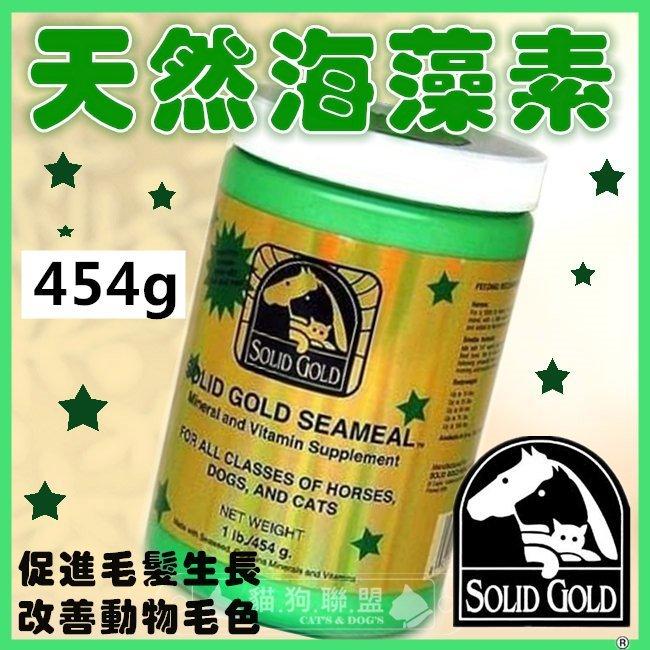 +貓狗樂園+ 美國SOLID GOLD素力高/速利高【海藻礦物素。454g】910元 - 限時優惠好康折扣