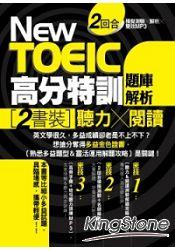 New TOEIC高分特訓:題庫解析-聽力+閱讀〕雙書裝,2回合模擬測驗+解析+雙效MP3
