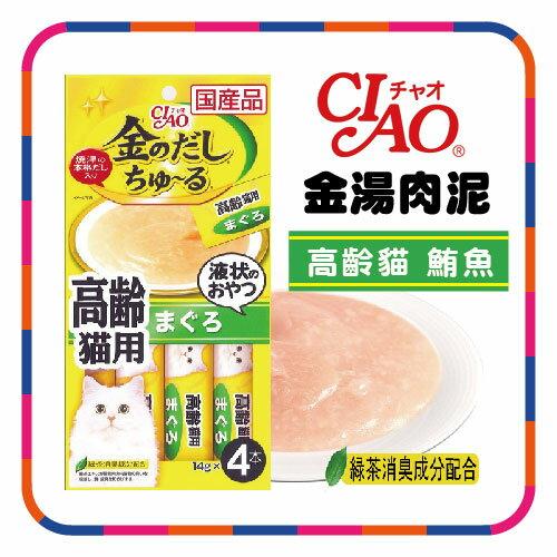 【日本直送】CIAO 啾嚕金湯肉泥-高齡貓-鮪魚 14g*4條(CS-54)-69元>可超取 【容易舔食的美味肉泥,全齡貓都能輕鬆享用】 (D002A73)