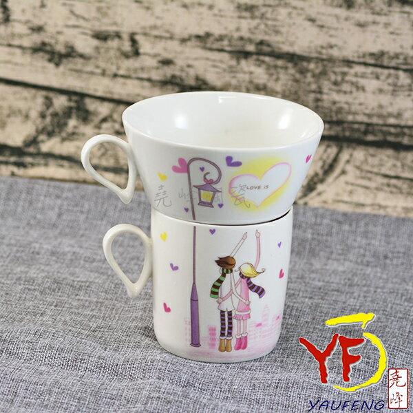 ★堯峰陶瓷★馬克杯專家 1+1雙層疊疊馬克杯 湯杯