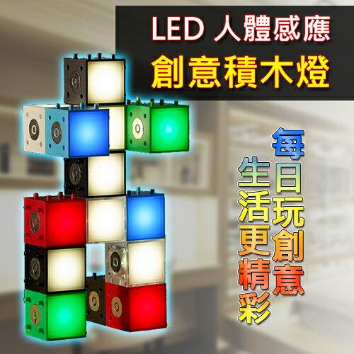 LED人體感應積木燈