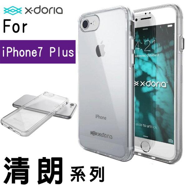 X-Doria Defense CLEARVUE 清朗系列 5.5吋 iPhone 7 PLUS/i7+ 防摔減震 氣囊 鏡頭加高 手機殼 保護套 手機套 保護殼/透明