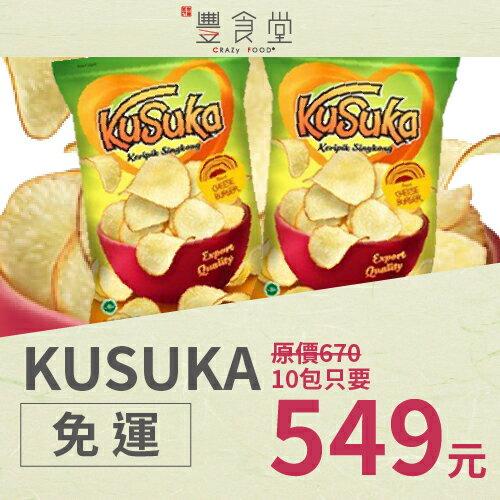 ~箱購團BUY~~10入~印尼暢銷零食~KUSUKA 樹薯脆片 ^( 單一口味10入^)