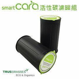 【集雅社】Smart Cara 卡拉廚餘機 活性碳濾罐組 CS10專用 公司貨 分期0利率 免運