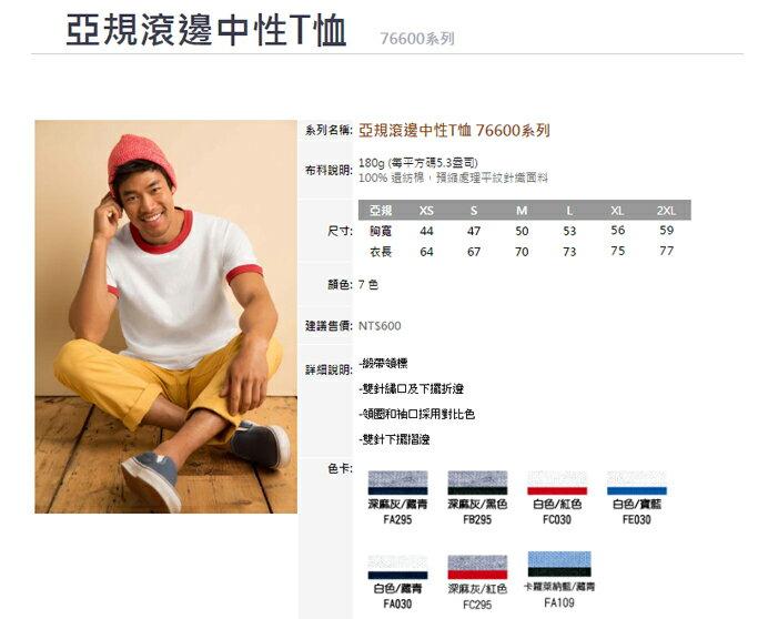 【GILDAN】亞規滾邊中性T恤 76600系列 1