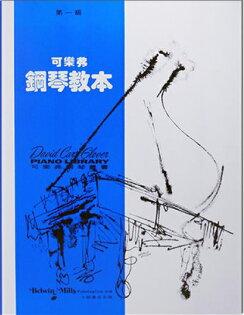 【非凡樂器】G11 可樂弗 【第一級】鋼琴教本