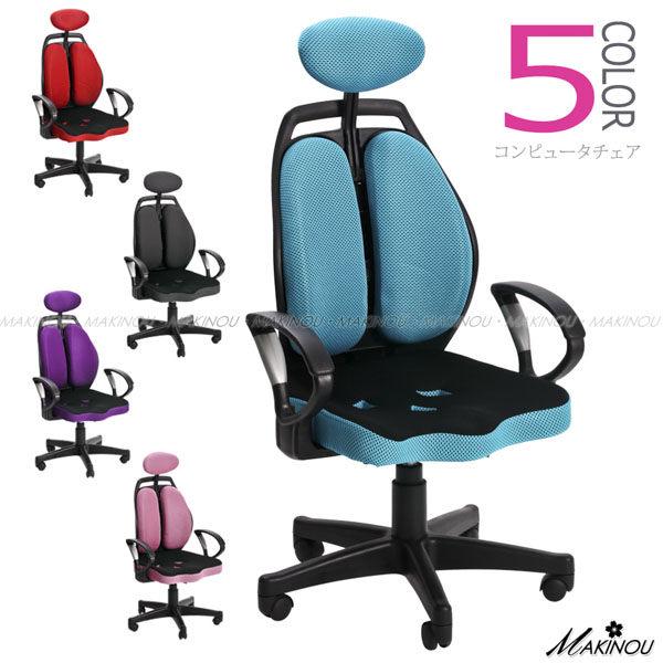 免運下殺|日本MAKINOU雙靠背護腰彩色3D扶手辦公電腦椅-台灣製|免組裝 日本牧野 椅子 書桌椅 傢俱 MAKINO