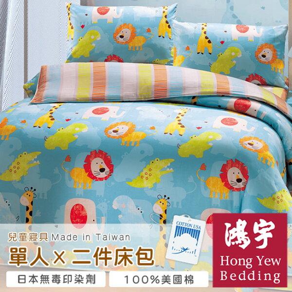 【鴻宇HongYew】非洲草原防蹣抗菌單人二件式床包組(1836_S01)