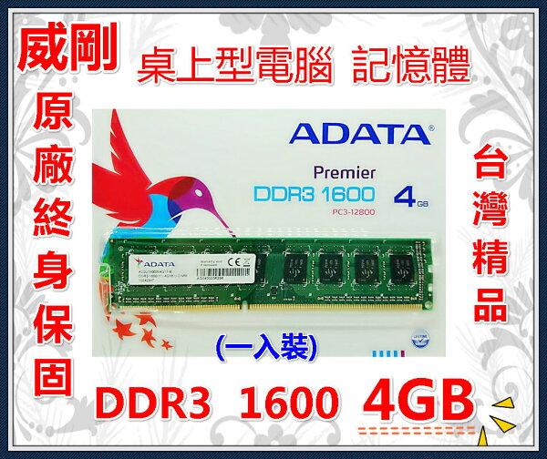 ❤含發票❤ 威剛 ADATA DDR3 1600 4GB/8GB記憶體❤桌上型電腦/記憶體/終身保固/adata