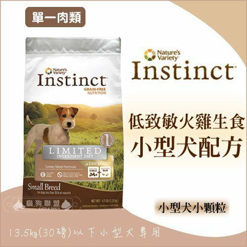 +貓狗樂園+ Instinct本能【無穀小型犬。低致敏火雞生食。4.1磅】1270元 0