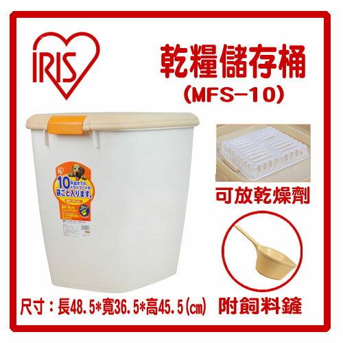 【力奇】IRIS 乾糧儲存桶 MFS-10(黃蓋) -890元【密封條設計、隔絕濕氣】(L093A03-2)