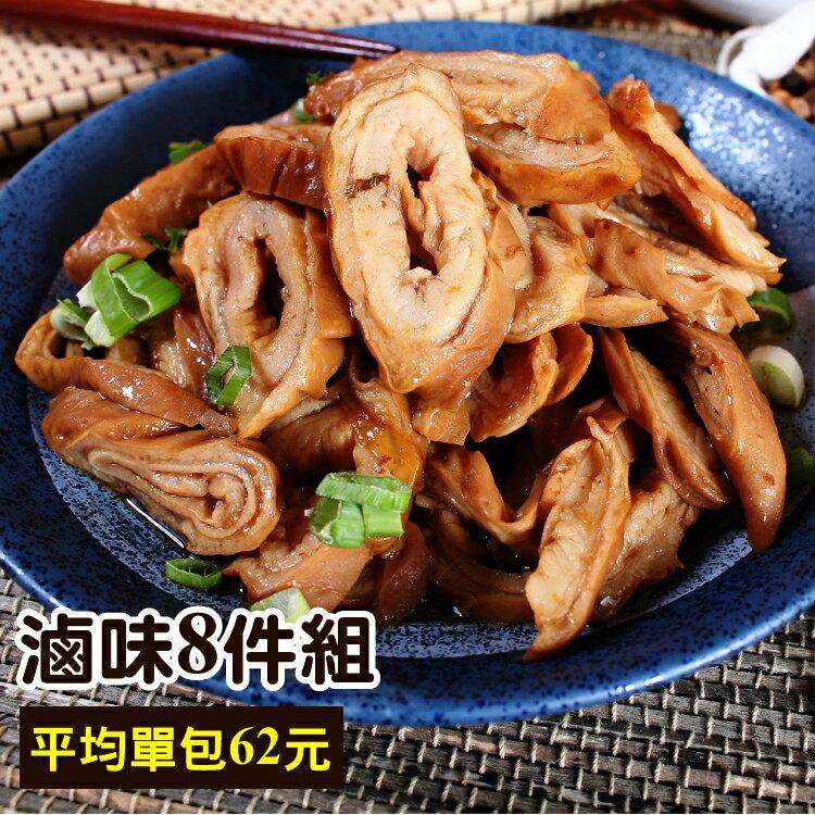 ↘$62/份★祖傳滷味福箱組8種口味