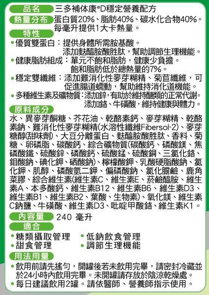 【三多】補体康D穩定營養配方(一箱-加贈6瓶) 2
