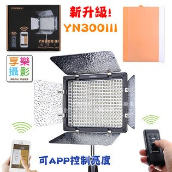 [享樂攝影] YN-300-III 機頂LED持續燈 3代 可調色溫 保一年 YN300 攝影燈 新聞燈補光燈 外拍燈 錄影