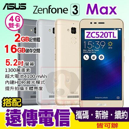 ASUS ZenFone 3 Max (ZC520TL 2G/16G) 搭配遠傳電信門號專案 手機最低1元 需親洽門市申辦