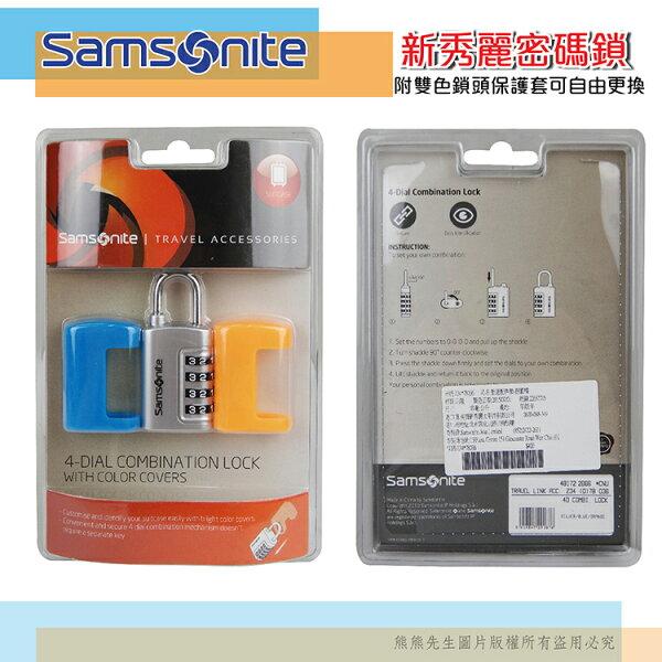 《熊熊先生》新秀麗 Samsonite 原廠密碼鎖 雙色鎖頭保護套 行李箱旅行箱專用配件