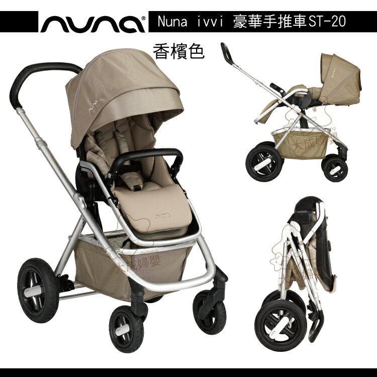 【大成婦嬰】限時超值優惠組 Nuna ivvi 豪華手推車(ST-20) 座椅寬敞 可平躺 亦可座椅換向 (3色任選)+PIPA提籃汽座(2色任選) 3