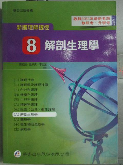 ~書寶 書T1/進修考試_JQV~新護理師捷徑^(八^)解剖生理學_周明加 錢宗良 李世雄