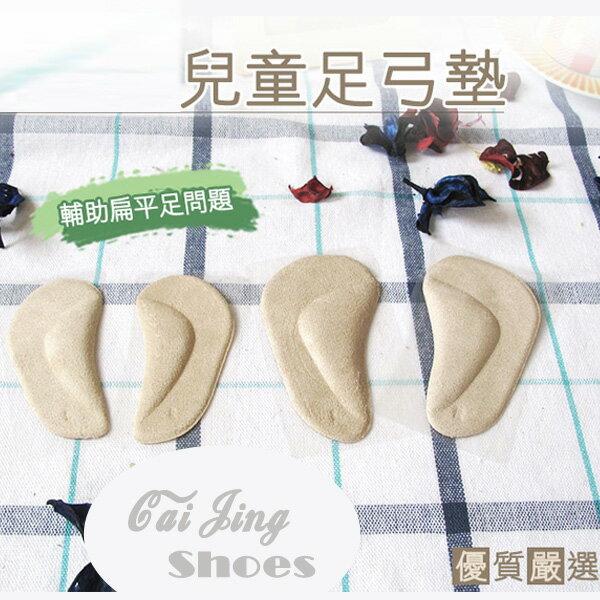 ◆兒童足弓墊◆自黏絨面兒童足弓腳形支撐墊  ( 扁平足專用 )★采靚精品鞋飾