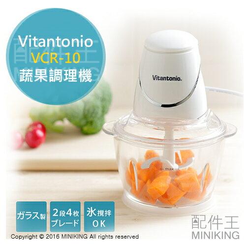 【配件王】日本代購 Vitantonio VCR-10 蔬果調理機 攪拌機 磨碎機 多用途調理機