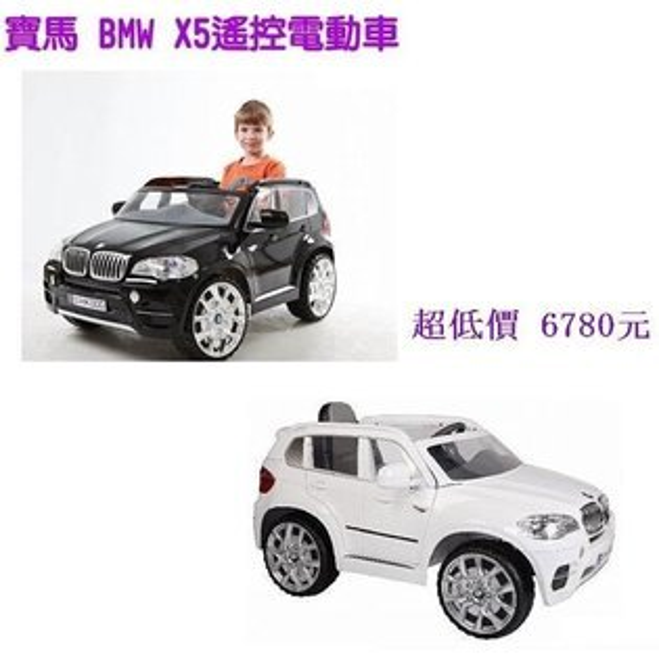 *美馨兒* 寶馬車廠授權 - 寶馬 BMW X5遙控兒童電動車 (二色可挑) 6780元