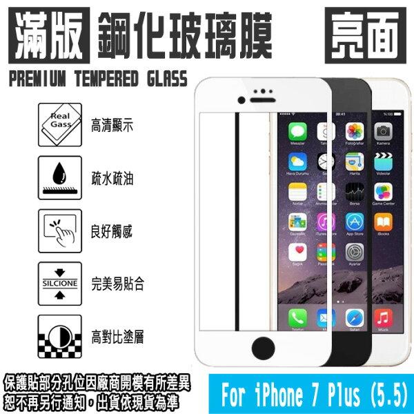 9H滿版 亮面 5.5吋 iPhone 7 Plus/i7+ APPLE 蘋果 滿版 支援3D觸控 鋼化玻璃保護貼/全螢幕/全屏/2.5D弧邊/高清透/強化玻璃/TIS購物館