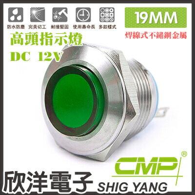 ※ 欣洋電子 ※ 19mm不鏽鋼金屬高頭指示燈(焊線式) DC12V / S19241-12V 藍、綠、紅、白、橙 五色光自由選購