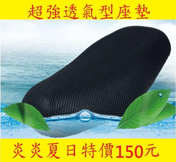 現貨特賣 機車隔熱座墊 3D立體蜂巢式網狀 防熱排水透氣防滑 對抗炎炎夏日 自在坊