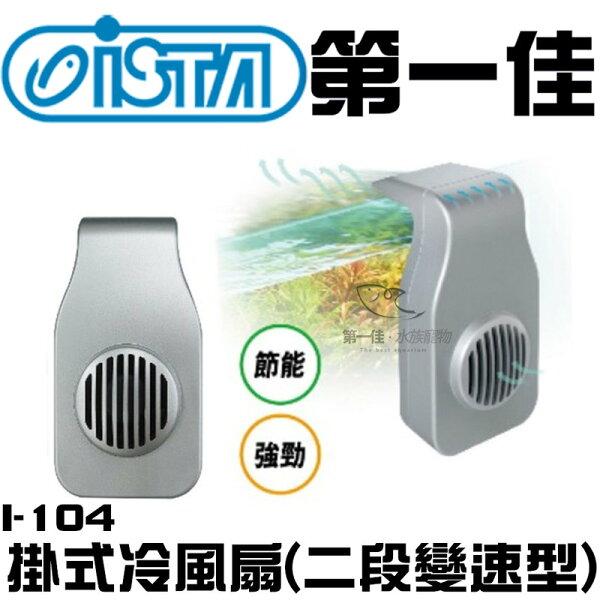 [第一佳水族寵物]台灣伊士達ISTA【掛式冷風扇(二段變速型) I-104】薄型外掛式 風力強 免運特賣