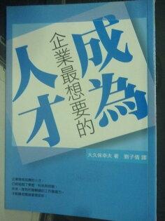 【書寶二手書T1/財經企管_LDZ】成為企業最想要的人才_劉子倩, 大久保幸夫