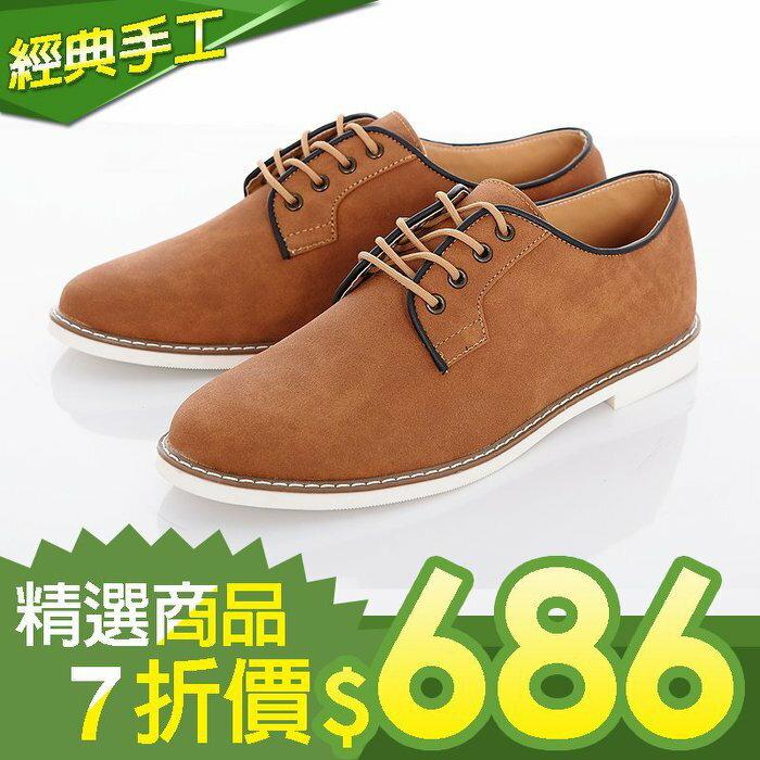 ~ 7折~華麗滾邊 韓國首爾  麂皮紳仕皮鞋~棕~采靚衣飾 ~ 男鞋 ~  好康折扣