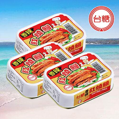 台糖 香辣紅燒鰻魚(100g*3罐)