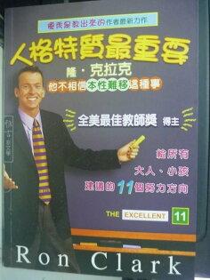 【書寶二手書T3/勵志_LLA】人格特質最重要_諶攸文, 隆.克拉克