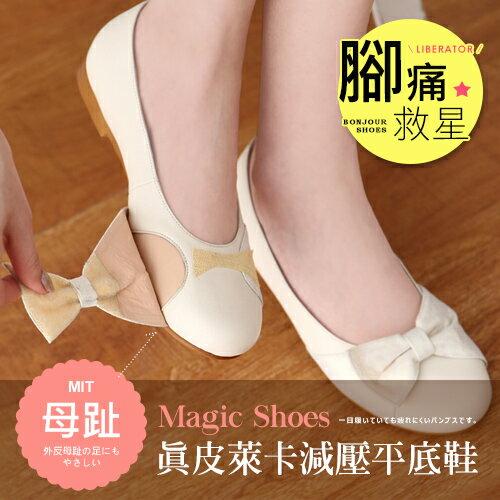 BONJOUR☆腳痛救星!MIT真皮萊卡減壓平底鞋Magic Shoes | C.【ZB0273】4色 0