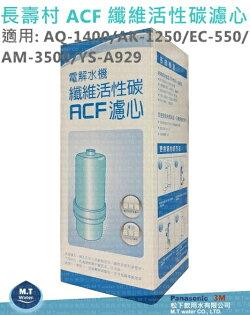 長壽村 ACF 纖維活性碳濾心~適用: AQ-1400/AK-1250/EC-550/ AM-3500/YS-A929