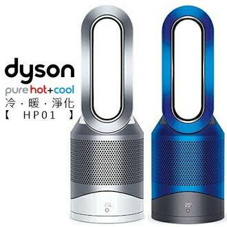 【新品預購 】Dyson pure hot+cool 空氣清淨 涼暖氣流倍增器 HP01  公司貨
