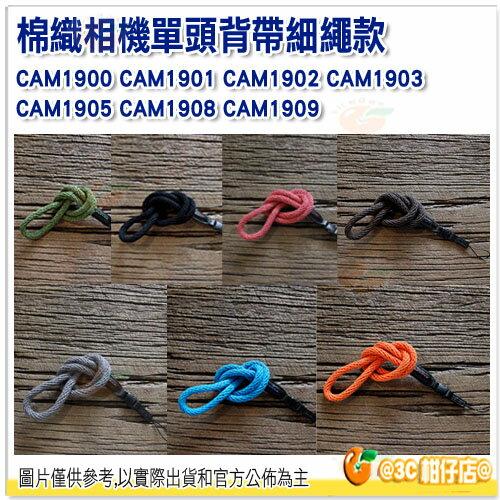 Cam-in CAM1900 CAM1901 CAM1902 CAM1903 CAM1905 CAM1908 CAM1909 公司貨 棉織細繩 相機單頭背帶 肩背帶 織帶 相機 單眼 微單 棉織 camin