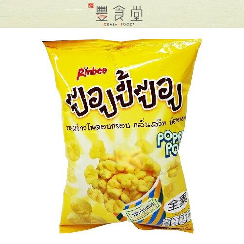 【泰美味】泰式爆米花-爆爆玉米球 Poppy Pop