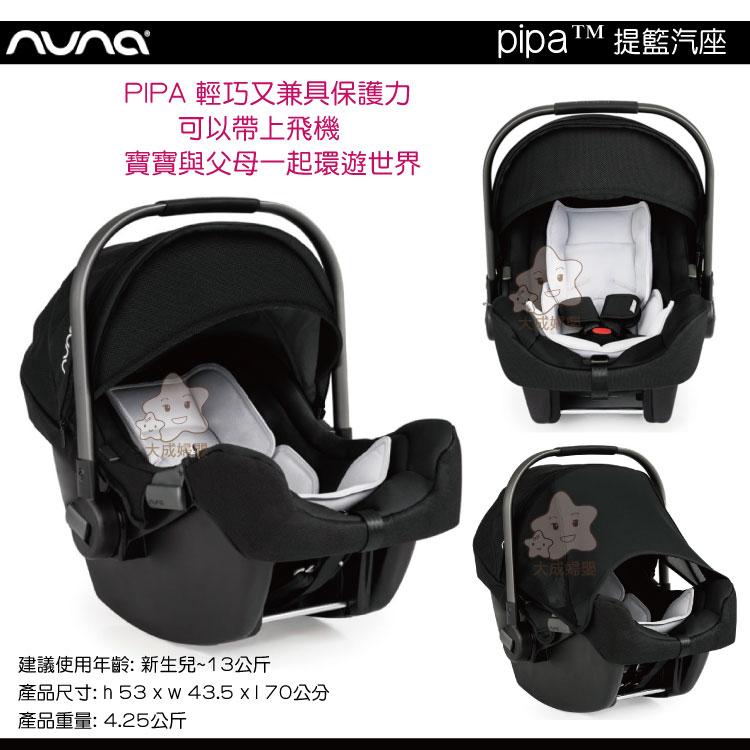 【大成婦嬰】限時超值優惠組 Nuna Pepp Luxx推車 (ST-24) 升級款 座椅寬敞 可平躺 亦可座椅換向 (3色任選)+PIPA提籃汽座(2色任選) 7