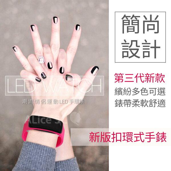 第三代 LED 發光 運動 手錶【FA-016】手環 運動手環錶 跑步用 情侶錶 果凍錶 繽紛多彩