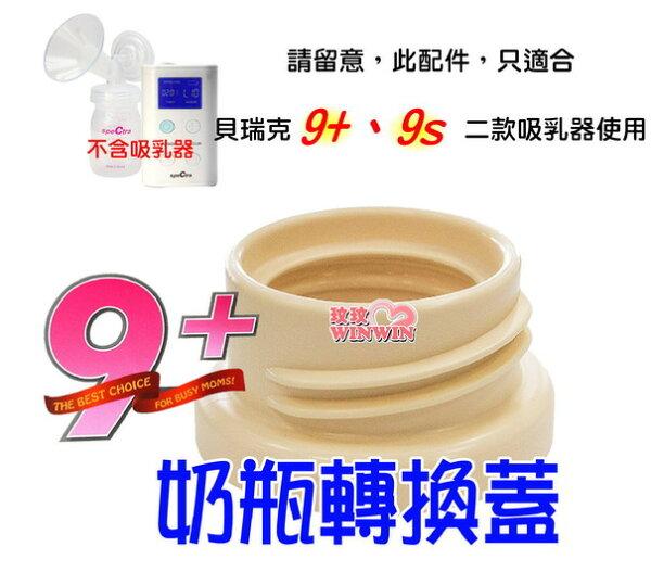 貝瑞克9plus奶瓶轉換蓋(LS00677)寬口徑轉標準口徑,貝瑞克9+掌上型可攜式電動雙邊吸乳器、9S電動吸乳器皆適用