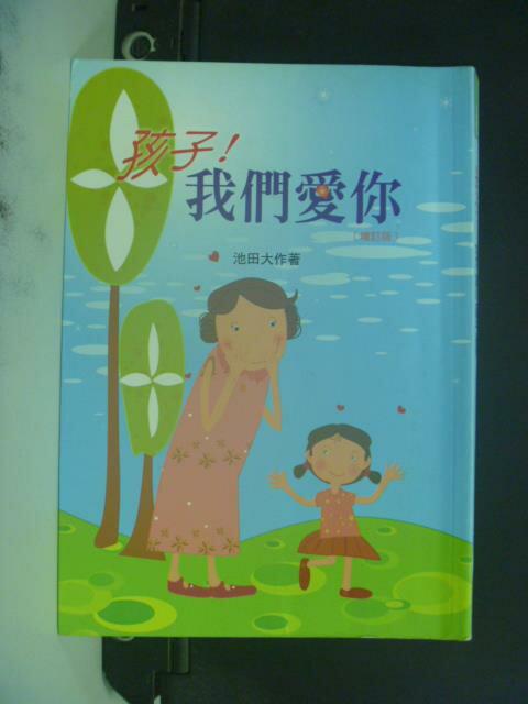 ~書寶 書T4/大學教育_ONU~孩子^!我們愛你_池田大作著 正因文化編輯部編譯 ~