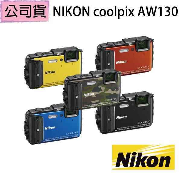 【SanDisk 64G 原電超值組】【Nikon】Coolpix AW130 防水防震耐寒機(公司貨)