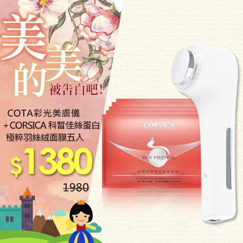 COTA 彩光美膚儀 +【CORSICA 科皙佳】絲蛋白極粹羽絲絨面膜 5片入